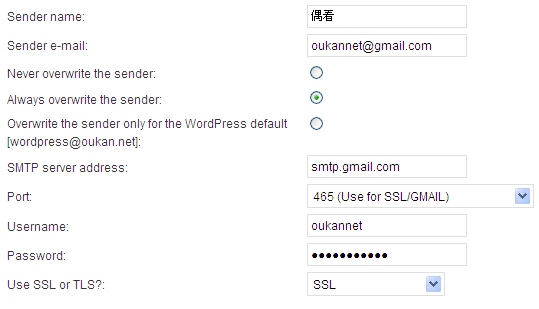 Cimy Swift SMTP 插件设置