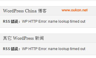 RSS 错误:WP HTTP Error: name lookup timed out